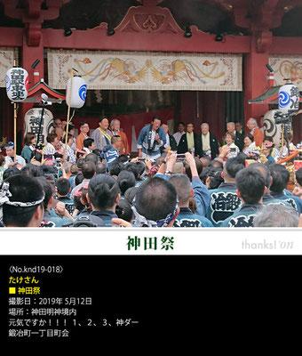 たけさん:神田祭 ,2019年5月12日, 神田明神境内, 鍛冶町一丁目町会