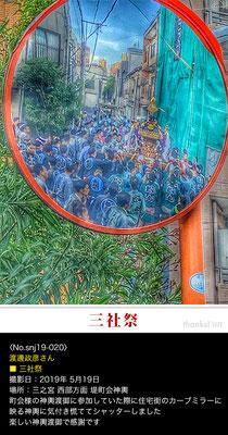 渡邊政彦さん:三社祭 ,2019年5月19日,堤町会