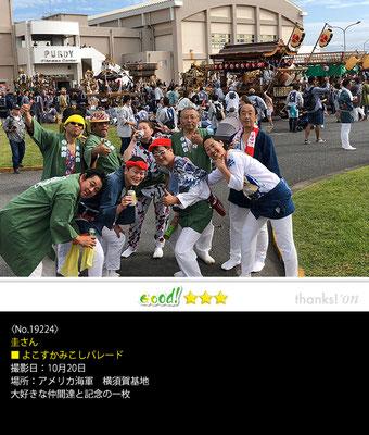 圭さん:よこすかみこしパレード ,10月20日,アメリカ海軍 横須賀基地