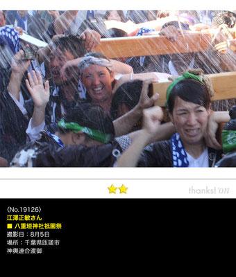 江澤正敏さん:八重垣神社祇園祭, 2019年8月5日, 千葉県匝瑳市