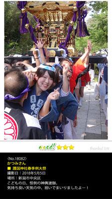 かつみさん:護国神社春季例大祭, 2018年5月5日, 新潟市中央区