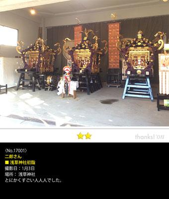 二郎さん:浅草神社初詣, 2017年1月3日