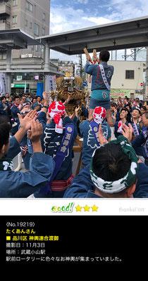 たくあんさん:品川区 神輿連合渡御 ,11月3日,武蔵小山駅
