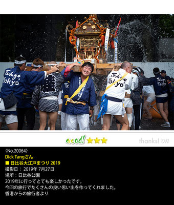 Dick Tangさん:日比谷大江戸まつり2019, 2019年7月27日, 日比谷公園
