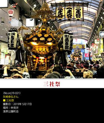 矢崎泰弘さん:三社祭 ,2019年5月17日,浅草公園町会