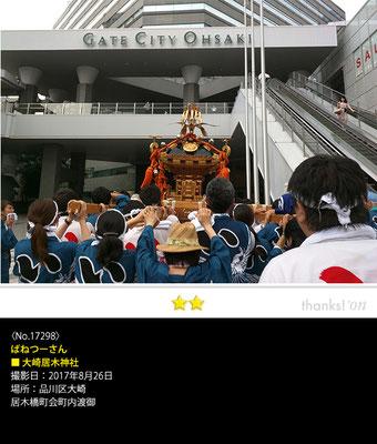 ばねつーさん:大崎居木神社, 2017年8月26日, 品川区大崎