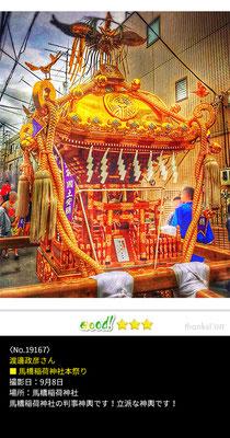 渡邊政彦さん:馬橋稲荷神社本祭り ,9月8日 , 東京都杉並区
