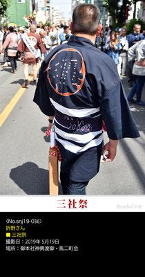 折野さん:三社祭 ,2019年5月19日,馬二町会