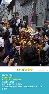 村田英雄さん:2017牛嶋神社大祭, 業平1丁目 御酒所前, 2017年9月16日