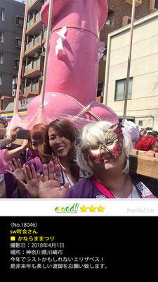 sw町会さん:かならままつり, 2018年4月1日, 神奈川県川崎市