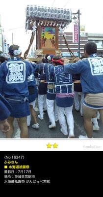 ふみさん:茨城県 水海道祇園祭,2016.7.17