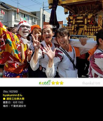 hyakuninnさん:浦安三社例大祭, 2016.6.19