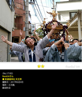 NaoIchiさん:素盞雄神社 天王祭,  2017年6月4日, 三河島, 銀成町会