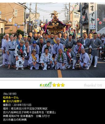 松井永一さん:吉川八坂祭り, 2018年7月15日, 埼玉県吉川市平沼及び栄町地区