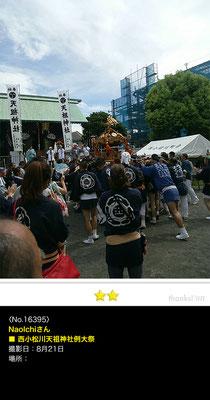 NaoIchiさん:西小松川天祖神社例大祭,8月21日