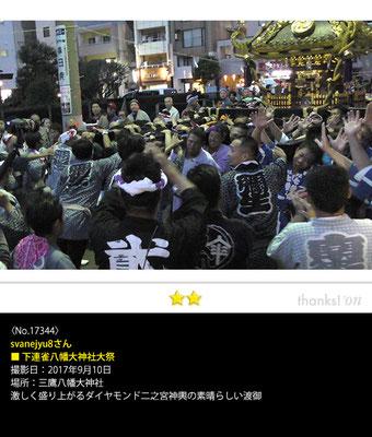 svanejyu8さん:下連雀八幡大神社大祭, 2017年9月10日, 三鷹八幡大神社
