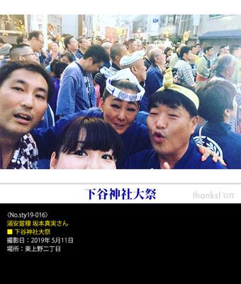 浦安當穆 坂本真実さん:下谷神社大祭, 2019年5月11日, 東上野二丁目