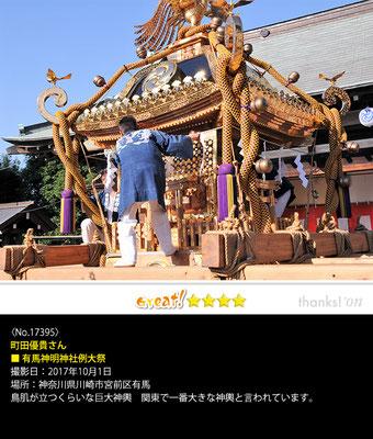 町田優貴さん:有馬神明神社例大祭 , 2017年10月1日, 神奈川県川崎市宮前区有馬