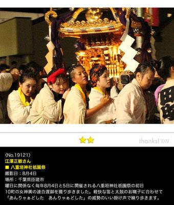 江澤正敏さん:八重垣神社祇園祭, 2019年8月4日, 千葉県匝瑳市