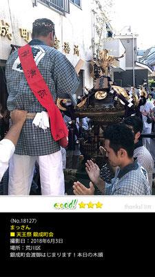 まっさん:天王祭 銀成町会, 2018年6月3日, 東京都荒川区