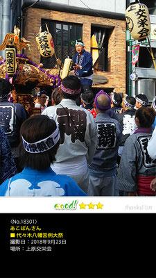 あこぽんさん:代々木八幡宮例大祭, 2018年9月23日, 上原交栄会