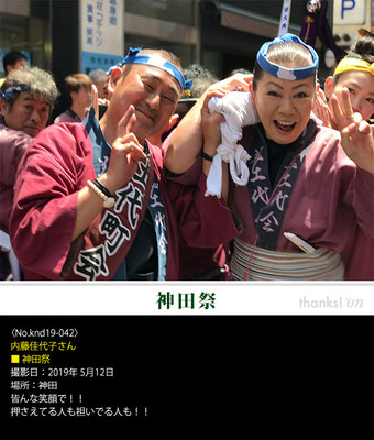 内藤佳代子さん:神田祭 ,2019年5月12日,神田美土代町町会