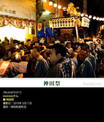 mamezoさん:神田祭, 2019年5月11日, 神田和泉町会