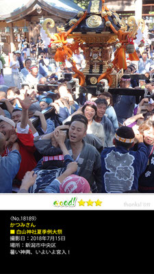 かつみさん:白山神社夏季例大祭, 2018年7月15日, 新潟市中央区