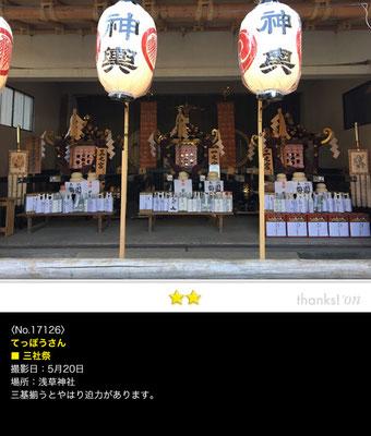 てっぽうさん:三社祭, 2017年5月20日,浅草,浅草神社例大祭,本社神輿