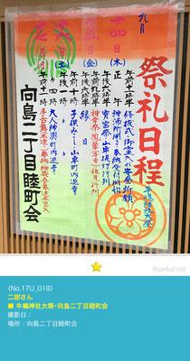 二郎さん:牛嶋神社大祭「向島二丁目睦町会 行事日程」
