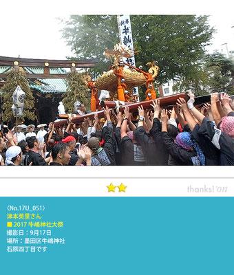 津本英里さん:牛嶋神社大祭, 牛嶋神社, 2017年9月17日