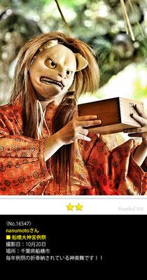 nanumotoさん:船橋大神宮例祭, 2016年10月20日, 千葉県船橋市, 毎年例祭の折奉納されている神楽舞です!!