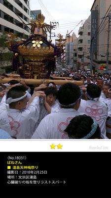 ばねさん:湯島天神梅祭り, 2018年2月25日, 文京区湯島
