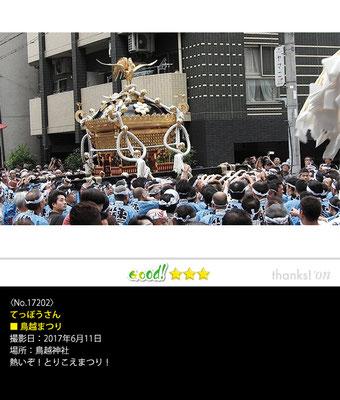 svanejyu8さん:鳥越まつり, 2017年6月11日, 鳥越神社