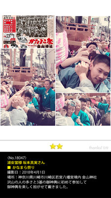 浦安當穆 坂本真実さん:かなまら祭り, 2018年4月1日, 神奈川県川崎市