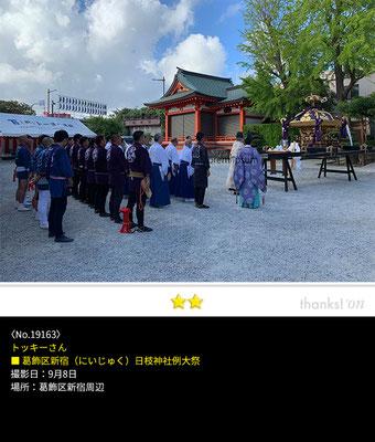 トッキーさん:葛飾区新宿日枝神社例大祭 ,9月8日 , 東京都葛飾区
