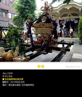 サゴ☆さん:矢先稲荷神社例大祭, 2017年6月18日