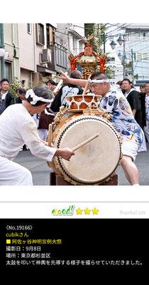 cubikさん:阿佐ヶ谷神明宮例大祭 ,9月8日 , 東京都杉並区