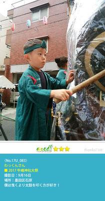 わっくんさん:2017牛嶋神社大祭, 墨田区石原, 2017年9月16日