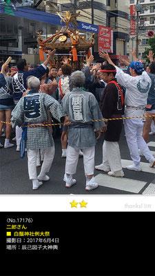 二郎さん:白鬚神社例大祭, 2017年6月4日,辰己図子大神輿