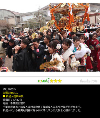 江澤正敏さん:新成人祝賀神輿 ,1月12日 ,千葉県匝瑳市