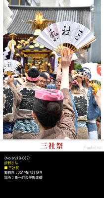 折野さん:三社祭 ,2019年5月18日,象一町会