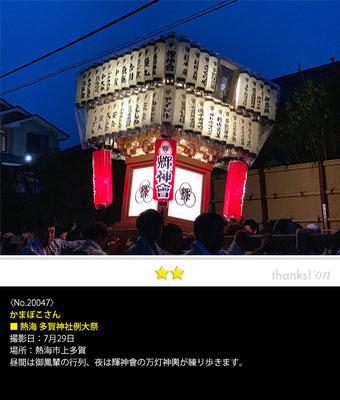 かまぼこさん:熱海 多賀神社例大祭, 7月29日, 熱海市上多賀