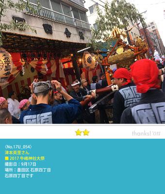 津本英里さん:牛嶋神社大祭, 墨田区 石原四丁目, 2017年9月17日