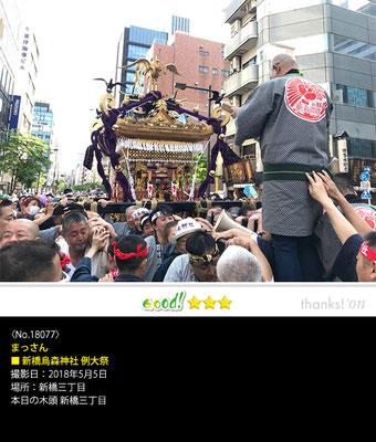 まっさん:新橋烏森神社 例大祭, 2018年5月5日, 本日の木頭 新橋三丁目