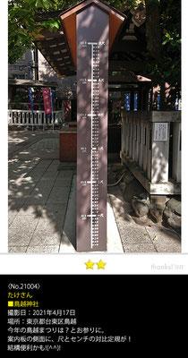たけさん:鳥越神社, 2021年4月17日(土),東京都台東区鳥越