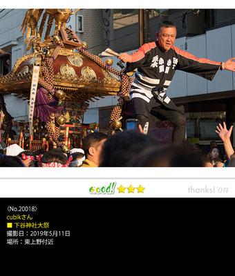 cubikさん:下谷神社大祭,2019年5月11日,東上野付近