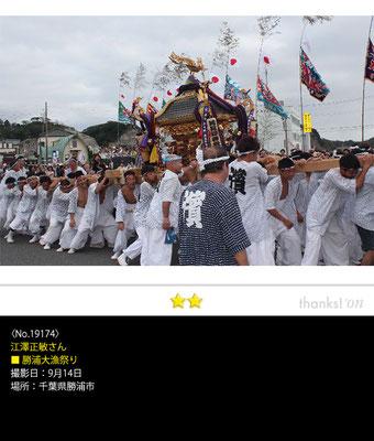 江澤正敏さん:勝浦大漁祭り ,9月14日 , 千葉県勝浦市