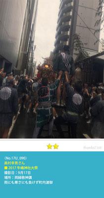 奥村幸男さん:2017牛嶋神社大祭, 両緑敬神講, 2017年9月17日