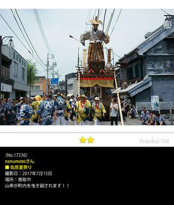 nanumotoさん:佐原夏祭り, 2017年7月15日, 香取市